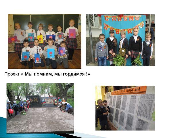 Проект « Мы помним, мы гордимся !»