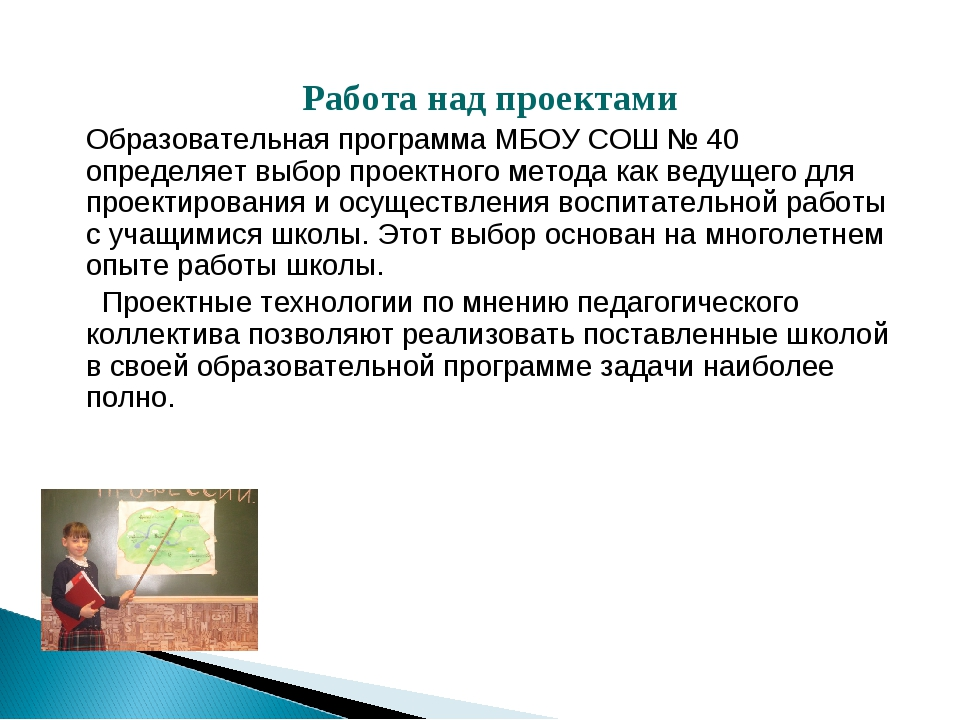 Работа над проектами Образовательная программа МБОУ СОШ №40 определяет выбор...