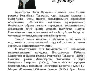 Бурмистрова Наиля Нуриевна – мастер, член Палаты ремесел Республики Татарстан