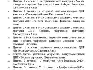 Диплом всероссийского конкурса творческих работ «Обаятельный Шурале», Емельян
