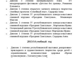 Диплом 2 степени муниципального этапа XV международного фестиваля «Детство бе