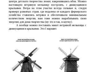 Продукт Почему же в нашем посёлке не возродить и восстановить мельницы? Ведь