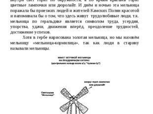А II вариант: макет ветряной мельницы на праздничном бугорке (центральное кол