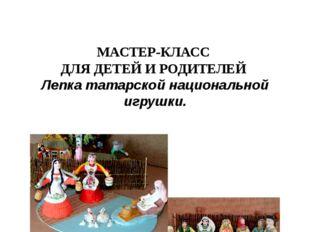 Татарская игрушка МАСТЕР-КЛАСС ДЛЯ ДЕТЕЙ И РОДИТЕЛЕЙ Лепка татарской национал