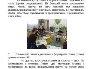 Мастер – класс: «Лепка татарской игрушки» Раскатываем кусок глины в форме сто
