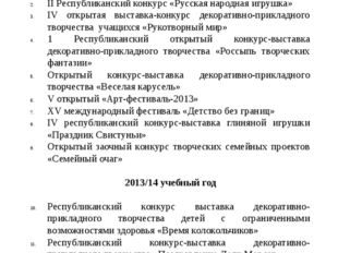 2012/13 учебный год Международный конкурс творческих работ «Обаятельный Шура