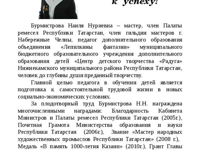 Бурмистрова Наиля Нуриевна – мастер, член Палаты ремесел Республики Татарстан...