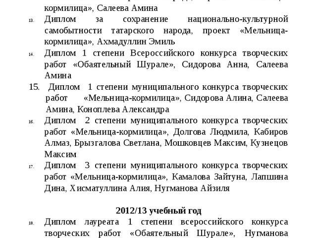 11. Свидетельство Республиканского конкурса – выставки поделок для детей с ог...