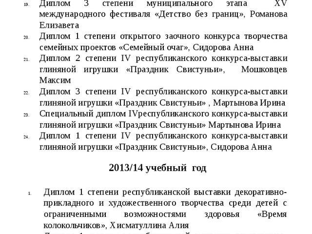 Диплом 2 степени муниципального этапа XV международного фестиваля «Детство бе...