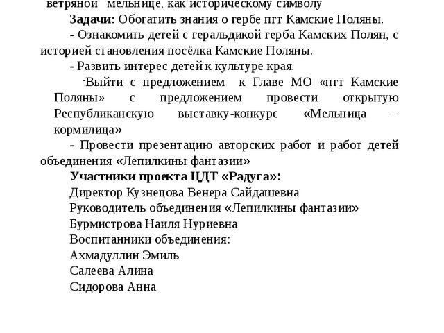 По продолжительности: Долгосрочный, 2011– 2013 г. Цель: Установить в пгт Камс...