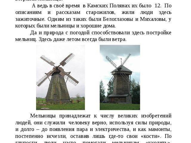 Проблема Символом герба посёлка городского типа Камские Поляны стала ветряная...