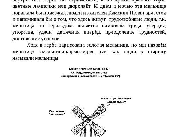 А II вариант: макет ветряной мельницы на праздничном бугорке (центральное кол...