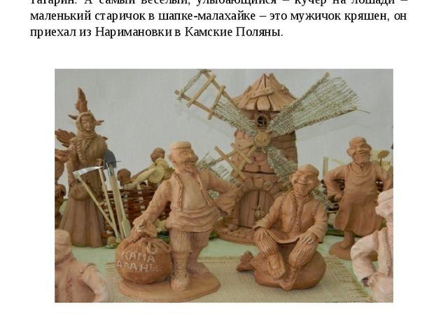 А мельников лепили разной национальности. Главный мельник – был русский дед в...