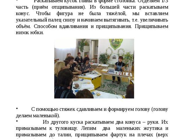 Мастер – класс: «Лепка татарской игрушки» Раскатываем кусок глины в форме сто...