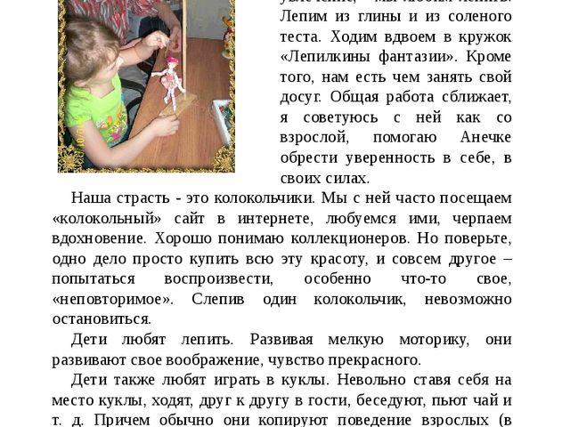 Нам повезло: у меня и у моей дочки Анечки есть общее увлечение, - мы любим л...