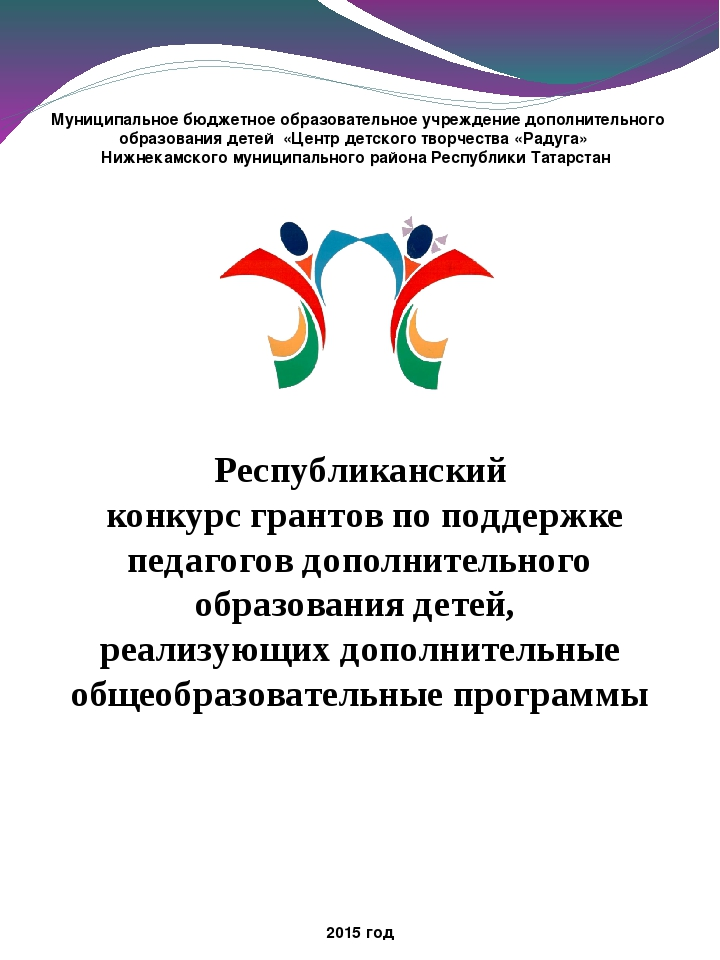 Грантовые конкурсы для образовательных учреждений 2017