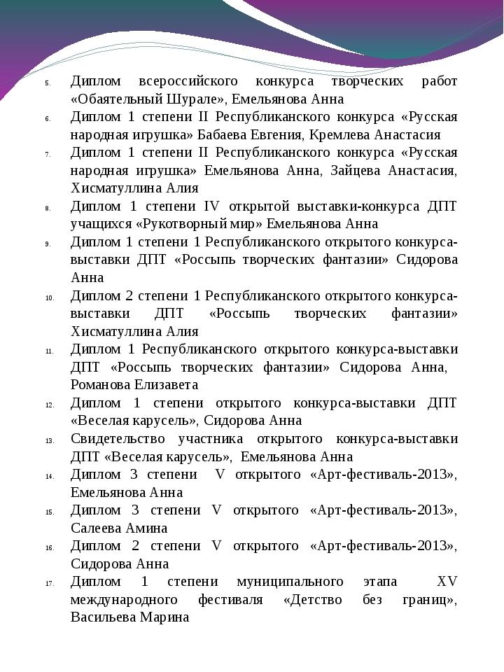 Диплом всероссийского конкурса творческих работ «Обаятельный Шурале», Емельян...