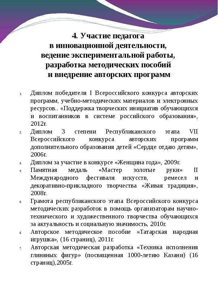 4. Участие педагога в инновационной деятельности, ведение экспериментальной р...