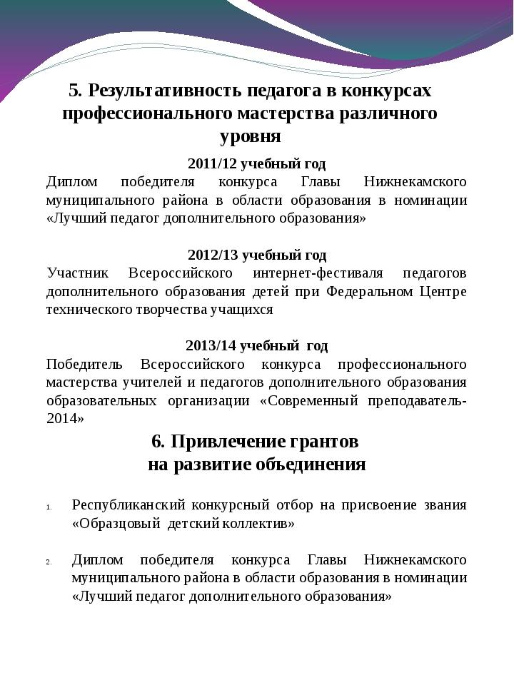 5. Результативность педагога в конкурсах профессионального мастерства различн...