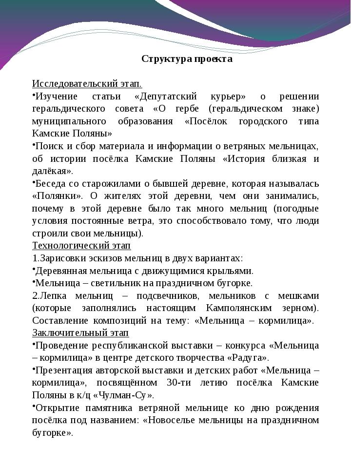 Структура проекта Исследовательский этап. Изучение статьи «Депутатский курьер...