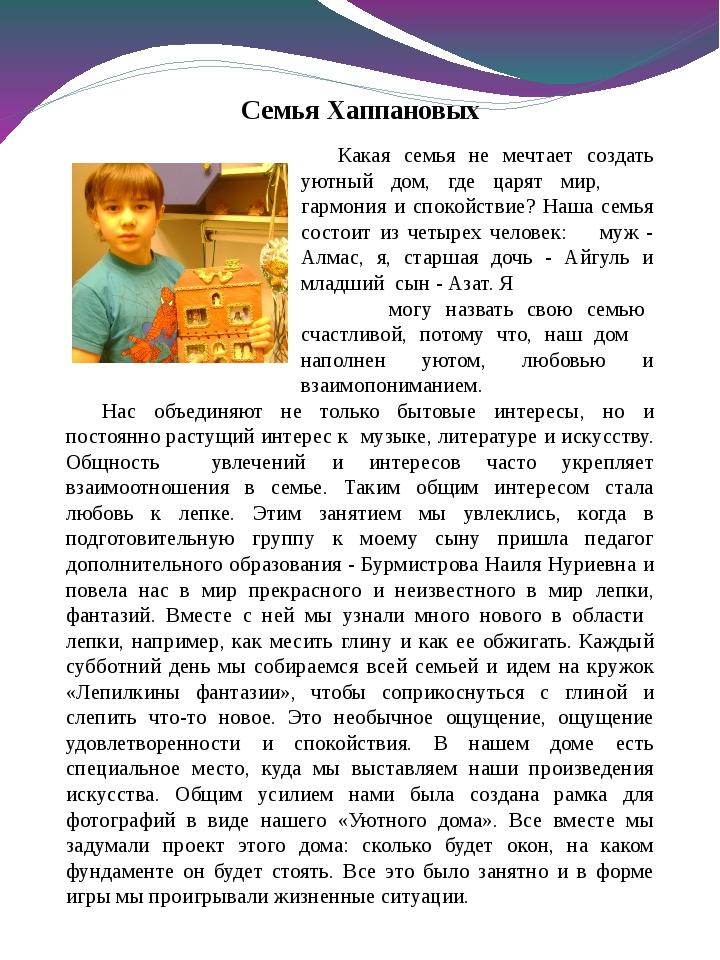 Семья Хаппановых Какая семья не мечтает создать уютный дом, где царят мир, га...