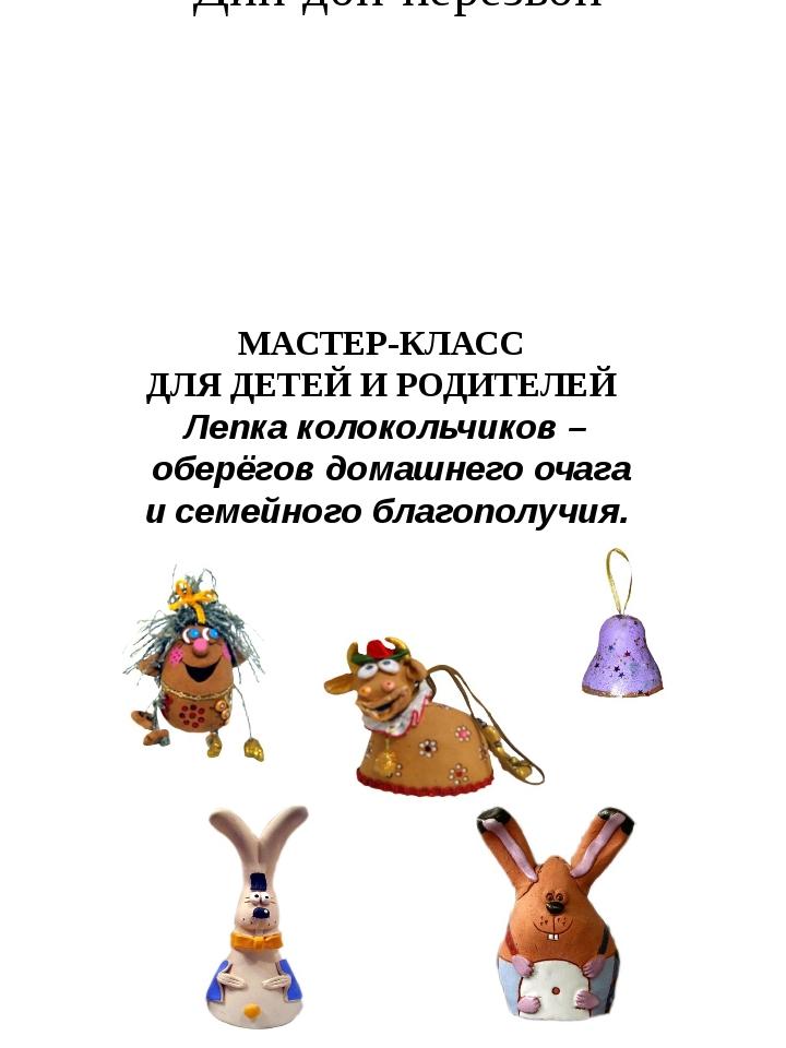 Дин-дон-перезвон МАСТЕР-КЛАСС ДЛЯ ДЕТЕЙ И РОДИТЕЛЕЙ Лепка колокольчиков – обе...