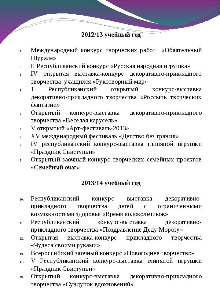 2012/13 учебный год Международный конкурс творческих работ «Обаятельный Шура...