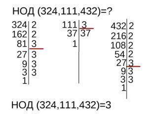 НОД (324,111,432)=? 324 2 162 2 81 3 27 111 3 37 54 432 2 2 108 3 9 3 3 3 1 3