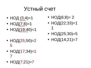 Устный счет НОД (3;4)=1 НОД(7;8)=1 НОД(19;40)=1 НОД(6;8)= 2 НОД(22;33)=11 НОД