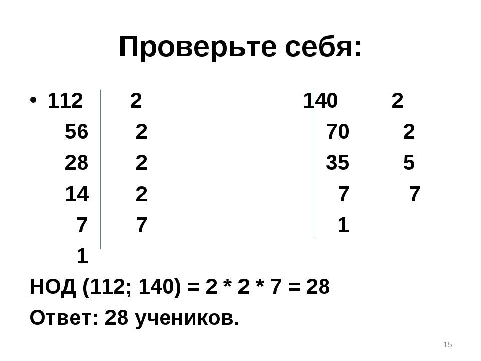 Проверьте себя: 112 2 140 2 56 2 70 2 28 2 35 5 14 2 7 7 7 7 1 1 НОД (112; 14...
