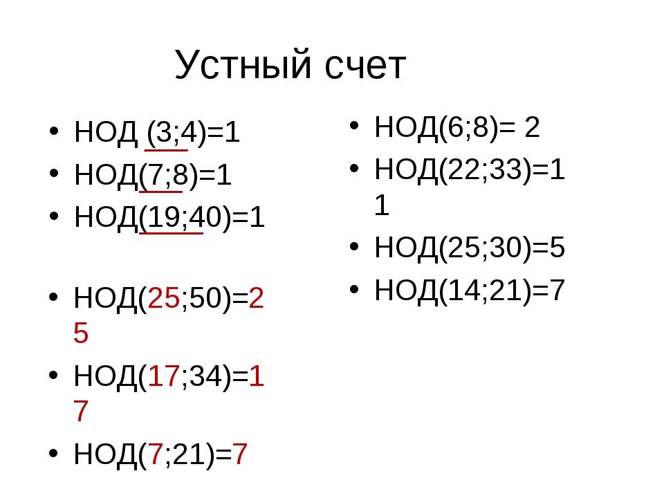 Устный счет НОД (3;4)=1 НОД(7;8)=1 НОД(19;40)=1 НОД(6;8)= 2 НОД(22;33)=11 НОД...