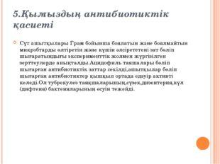 5.Қымыздың антибиотиктік қасиеті Сүт ашытқылары Грам бойынша боялатын және бо