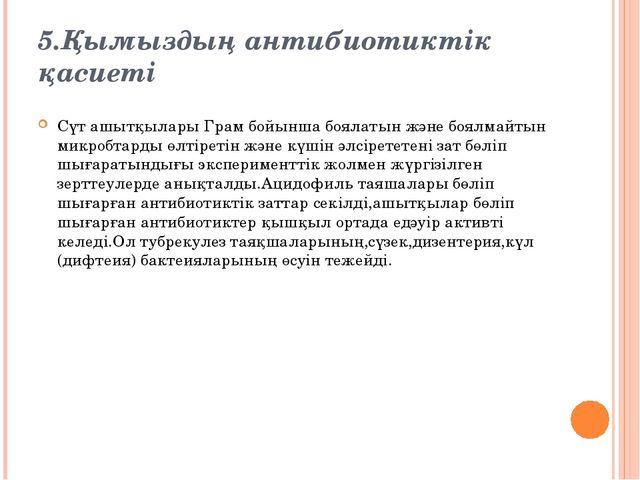 5.Қымыздың антибиотиктік қасиеті Сүт ашытқылары Грам бойынша боялатын және бо...