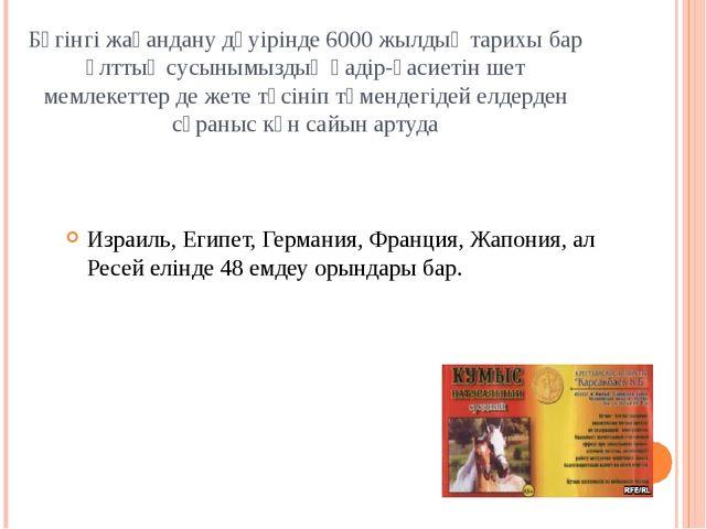 Бүгiнгi жаһандану дәуiрiнде 6000 жылдық тарихы бар ұлттық сусынымыздың қадiр-...