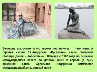 Великому сказочнику и его героям поставлены памятники. А героиня сказки Г.Х.А