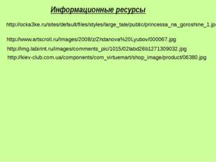 http://ocka3ke.ru/sites/default/files/styles/large_tale/public/princessa_na_g