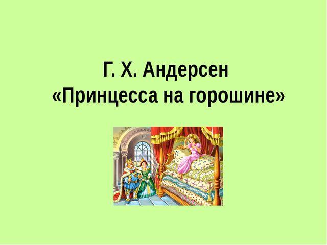 Г. Х. Андерсен «Принцесса на горошине»