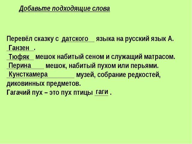 Добавьте подходящие слова Перевёл сказку с __________ языка на русский язык А...