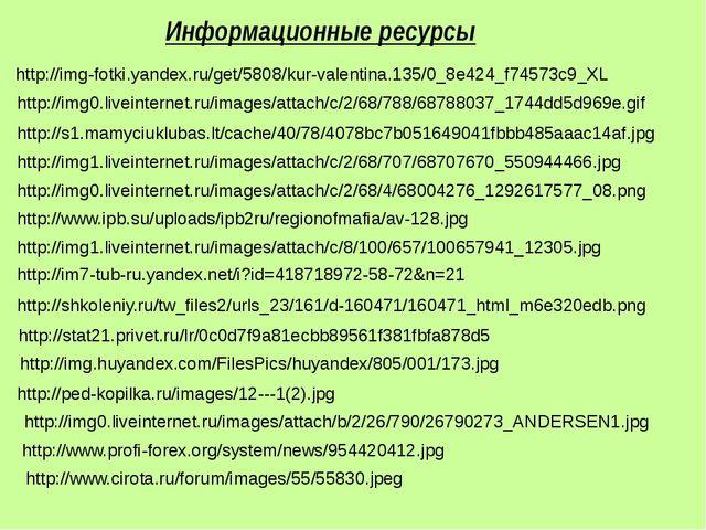 http://img-fotki.yandex.ru/get/5808/kur-valentina.135/0_8e424_f74573c9_XL htt...