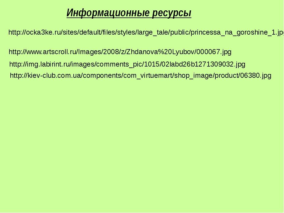 http://ocka3ke.ru/sites/default/files/styles/large_tale/public/princessa_na_g...
