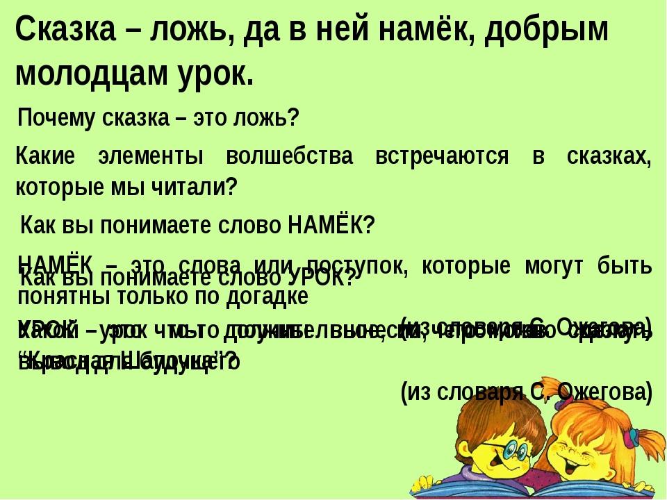 Сказка – ложь, да в ней намёк, добрым молодцам урок. Почему сказка – это ложь...