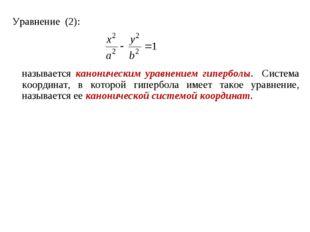 Уравнение (2): называется каноническим уравнением гиперболы. Система координа