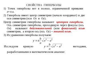 СВОЙСТВА ГИПЕРБОЛЫ 1) Точек гиперболы нет в полосе, ограниченной прямыми x=a