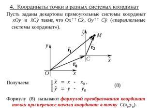 4. Координаты точки в разных системах координат Получаем: Формулу (8) называю