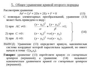 5. Общее уравнение кривой второго порядка Рассмотрим уравнение Ax2 + Cy2 +