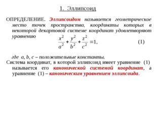 1. Эллипсоид ОПРЕДЕЛЕНИЕ. Эллипсоидом называется геометрическое место точек п
