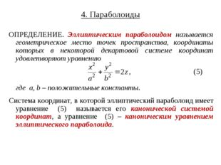 4. Параболоиды ОПРЕДЕЛЕНИЕ. Эллиптическим параболоидом называется геометричес