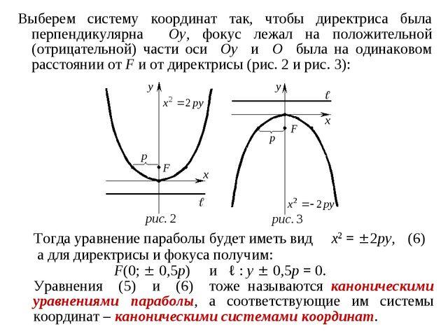 Выберем систему координат так, чтобы директриса была перпендикулярна Oy, фоку...