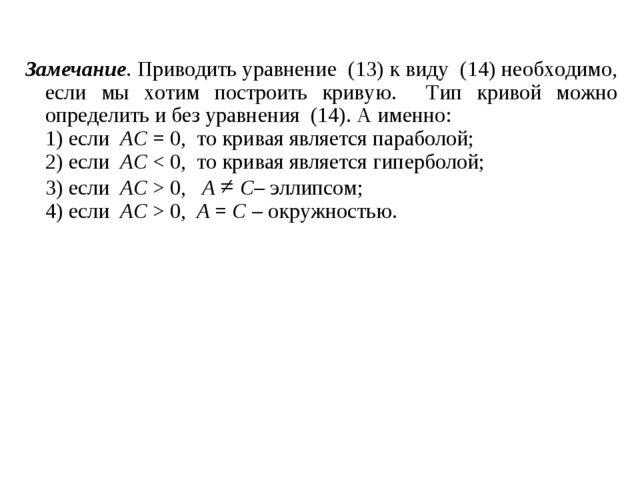 Замечание. Приводить уравнение (13) к виду (14) необходимо, если мы хотим пос...