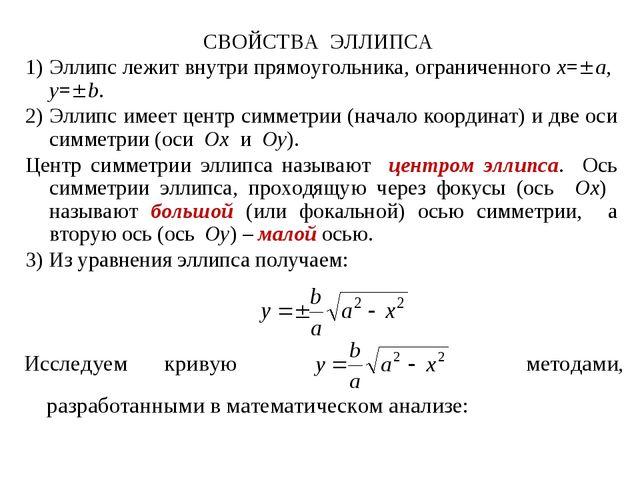 СВОЙСТВА ЭЛЛИПСА 1) Эллипс лежит внутри прямоугольника, ограниченного x=a, y...
